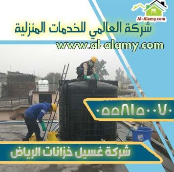 شركة غسيل خزانات الرياض