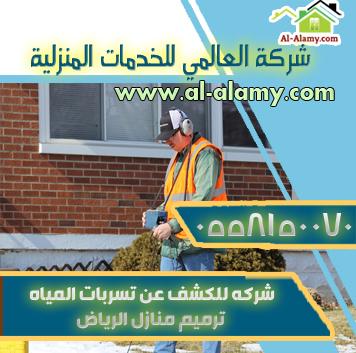 شركه للكشف عن تسربات المياه نرميم منازل الرياض