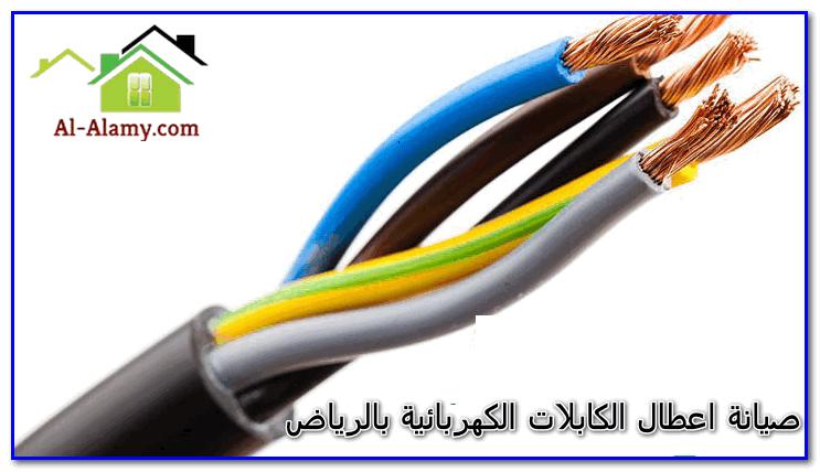 صيانة اعطال الكابلات الكهربائية بالرياض
