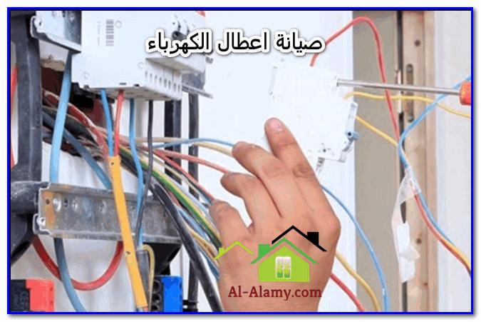 صيانة اعطال الكهرباء